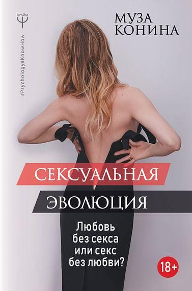 Сексуальная эволюция. Любовь без секса или секс без любви? Артикул: 66397 АСТ Конина Муза