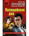 Полицейское дно. Артикул: 71609 Эксмо Леонов Н.И., Макеев