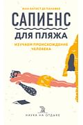 Сапиенс для пляжа: изучаем происхождение человека Артикул: 85247 Эксмо Панафье Ж.