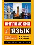 Английский язык. Новый самоучитель. Артикул: 8131 АСТ Петрова А.В., Орлова