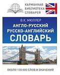 Англо-русский. Русско-английский словарь. Артикул: 8186 АСТ Мюллер В.К.