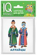 Умный малыш. Народы России. Набор карточек для детей. Артикул: 85761 Айрис-пресс