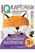 Карточки с веселыми заданиями. Развиваем восприятие 3+ Артикул: 85821 Айрис-пресс Куликова Е.Н.