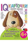 Карточки с веселыми заданиями. Развиваем внимание и память 4+ Артикул: 85822 Айрис-пресс Куликова Е.Н.