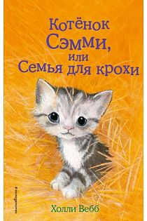 Котёнок Сэмми, или Семья для крохи (выпуск 31). Артикул: 26871 Эксмо Вебб Х.