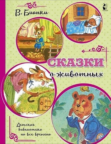 Сказки о животных Артикул: 88948 АСТ Бианки В.В.