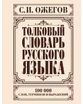 Толковый словарь русского языка. Артикул: 29396 АСТ Ожегов С.И.