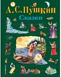 Сказки (ил. А. Власовой). Артикул: 29686 Эксмо Пушкин А.С.