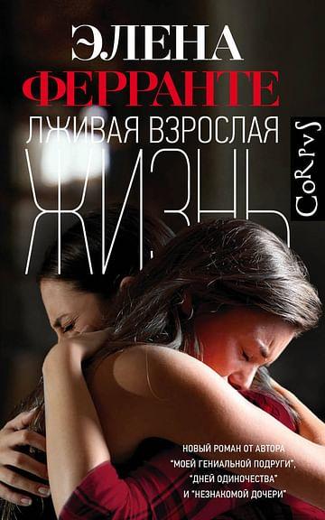 Лживая взрослая жизнь Артикул: 89355 АСТ Ферранте Э.