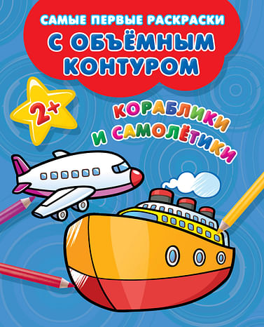 Кораблики и самолётики Артикул: 88978 АСТ Двинина Л.В.