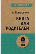 Книга для родителей Артикул: 85895 Питер Издательский дом Макаренко А С