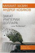 "Закат империи доллара и конец ""Pax Americana"" Артикул: 85929 РИПОЛ классик Хазин М., Кобяков А."