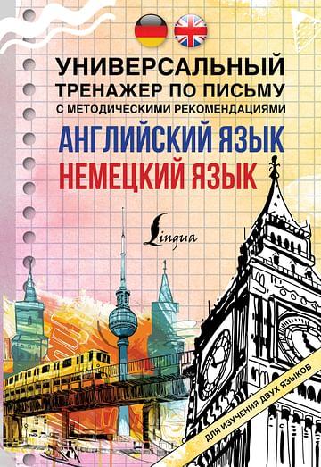 Английский язык + немецкий язык. Универсальный тренажер по письму с методическими рекомендациями Артикул: 88966 АСТ .