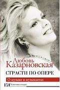 Страсти по опере Артикул: 89376 АСТ Казарновская Л.Ю.