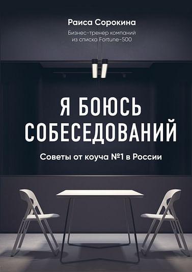 Я боюсь собеседований! Советы от коуча №1 в России Артикул: 46604 Эксмо Сорокина Р.