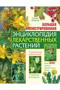 Большая иллюстрированная энциклопедия лекарственных растений Артикул: 2706 Эксмо Ильина Т.А.