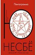 Пентаграмма (мягк.обл.) Артикул: 41335 Азбука-Аттикус Несбе Ю.