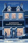 Дневник книготорговца Артикул: 58499 Азбука-Аттикус Байтелл Ш.