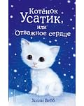 Котёнок Усатик, или Отважное сердце (выпуск 7). Артикул: 49364 Эксмо Вебб Х.