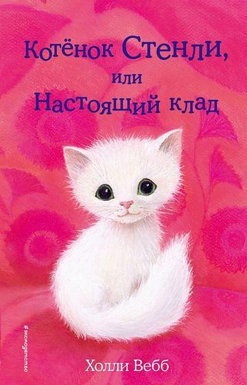 Котёнок Стенли, или Настоящий клад (выпуск 37) Артикул: 47254 Эксмо Вебб Х.