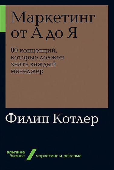 Маркетинг от А до Я. 80 концепций, которые должен знать каждый менеджер Артикул: 41832 Альпина Паблишер ООО Котлер Ф.