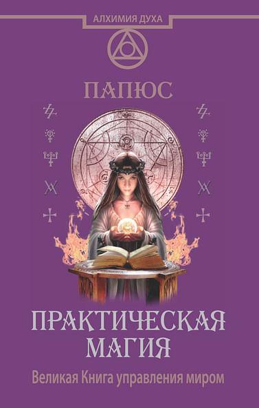 Практическая магия. Великая Книга управления миром Артикул: 6190 АСТ Папюс