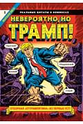 Невероятно, но Трамп! — реальные цитаты в комиксах Артикул: 86722 Эксмо Сикоряк Р.