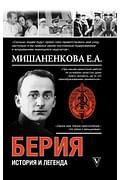 Берия. История и легенда Артикул: 89388 АСТ Мишаненкова Е.А.