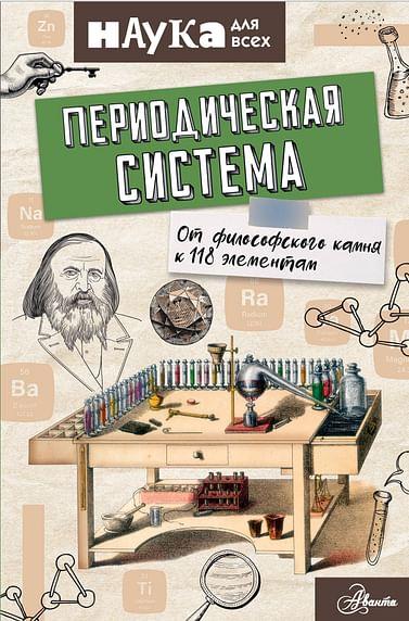 Периодическая система. От философского камня к 118 элементам Артикул: 89396 АСТ Руни Э.