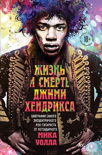Жизнь и смерть Джими Хендрикса: биография самого эксцентричного рок-гитариста от легендарного Мика У Артикул: 89657 Эксмо Уолл М.