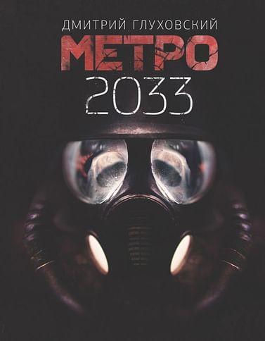 Метро 2033 Артикул: 55971 АСТ Глуховский Д.А.