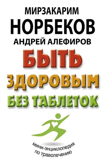 Быть здоровым без таблеток Артикул: 69269 АСТ Норбеков М.С., Алефи