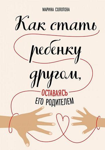 Как стать ребенку другом, оставаясь его родителем Артикул: 69522 Эксмо Солотова М.Д.
