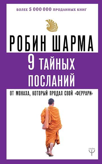 9 тайных посланий от монаха, который продал свой «феррари» Артикул: 67897 АСТ Шарма Р.