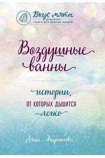 Воздушные ванны. Истории, от которых дышится легко Артикул: 67057 Эксмо Кирьянова А.В.