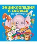 Энциклопедия в сказках для малышей. Артикул: 69179 Эксмо Василюк Ю.С.