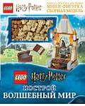 LEGO Harry Potter. Построй волшебный мир (+ набор из 101 элемента). Артикул: 69210 Эксмо , Лебедева П.Г.
