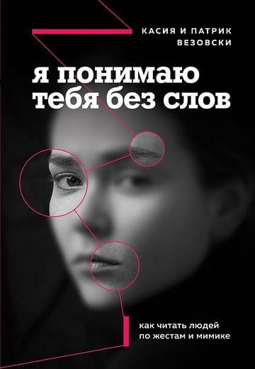 Я понимаю тебя без слов. Как читать людей по жестам и мимике Артикул: 88065 Эксмо Везовски К., Везовск