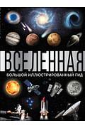 Вселенная. Большой иллюстрированный гид Артикул: 75637 АСТ Абрамова О.В.
