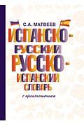 Испанско-русский русско-испанский словарь с произношением Артикул: 88996 АСТ Матвеев С.А.