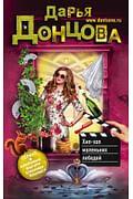 Хип-хоп маленьких лебедей Артикул: 89643 Эксмо Донцова Д.А.