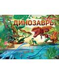 Динозавры. Артикул: 71497 АСТ Иванова О.В.
