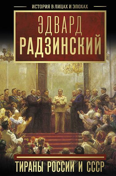 Тираны России и СССР Артикул: 89850 АСТ Радзинский Э.С.