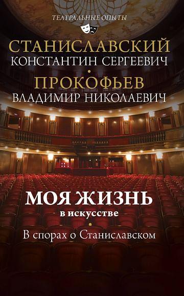 Моя жизнь в искусстве. В спорах о Станиславском Артикул: 89904 АСТ Станиславский К.С.