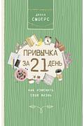 Привычка за 21 день: как изменить свою жизнь Артикул: 84436 АСТ Смоерс Д.
