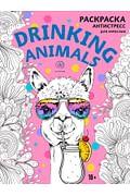 Drinking animals. Раскраска-антистресс Артикул: 84563 Эксмо