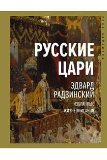 Русские цари Артикул: 89877 АСТ Радзинский Э.С.