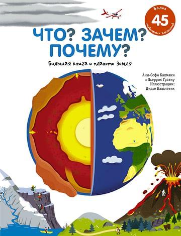Что? Зачем? Почему? Большая книга о планете Земля Артикул: 89908 АСТ Бауманн А., Гравиу П