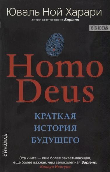 Homo Deus. Краткая история будущего (КБС) Артикул: 88005 Синдбад Харари Ю.Н.