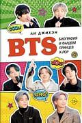 BTS. Биография и фандом принцев K-POP Артикул: 90682 АСТ